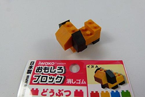 Iwako Building Block Animal Brown Dog Japanese Eraser from Japan