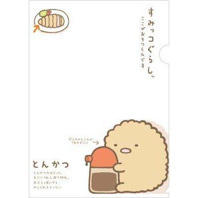 San-X Sumikko Gurashi plastic clear folder A4 Size Tonkatsu